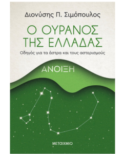 biblio-dionisis-dimopoulos-ouranos-tis-elladas-athensupdategr