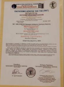 dionisis-simopoulos-vraveio-sinenteuksi-maria-anthi-athensupdategr